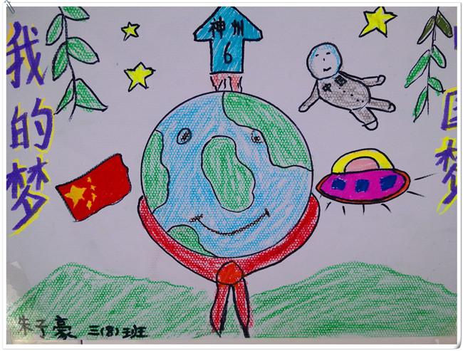 """三年级开展""""红领巾相约中国梦""""绘画展"""